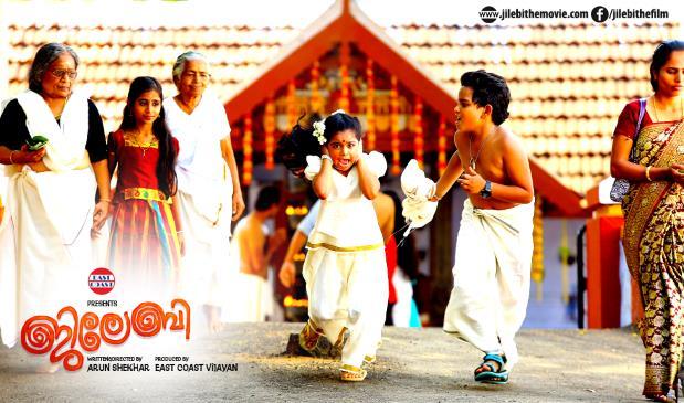 Jilebi Malayalam Movie Olangal - accola-mp3