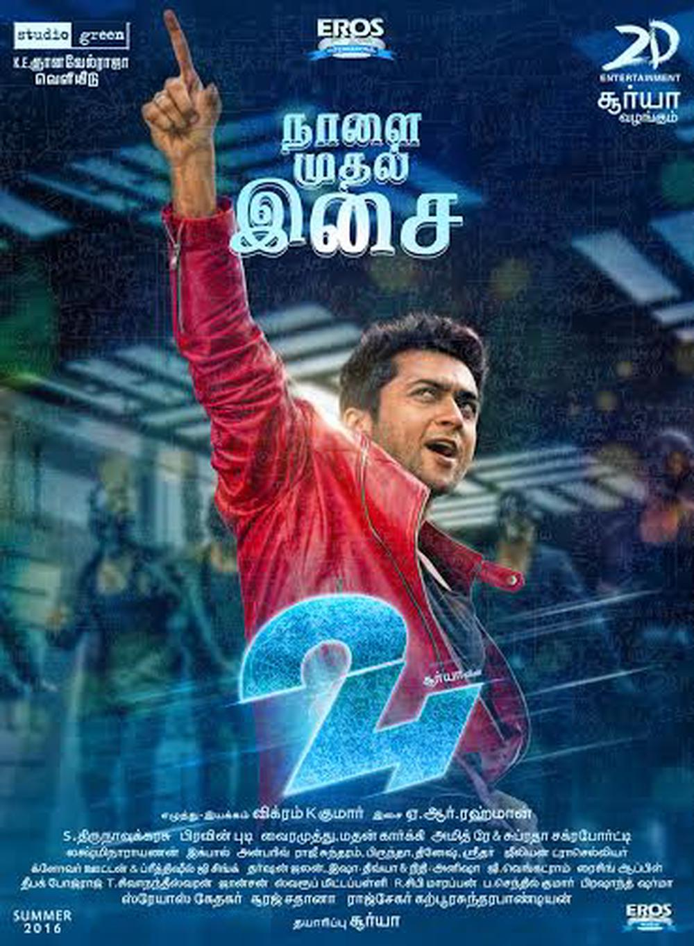 24 photo gallery archives malayalam tamil actors photo gallery 24 tamil movie surya poster 002g thecheapjerseys Choice Image