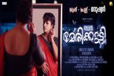 Njan Marykutty Poster